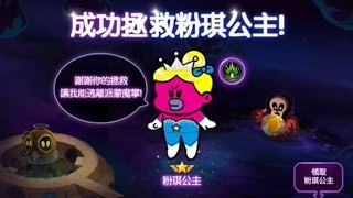 LINE Rangers 252 救出粉琪公主:課金強寵篇 Save PINKY Princess by Gacha Rangers
