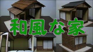 getlinkyoutube.com-ミニチュア和風家作り(making of miniature  old japanese house & room)
