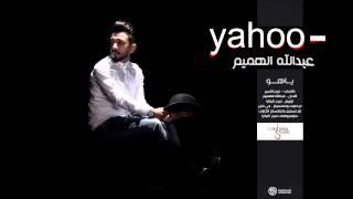 """getlinkyoutube.com-عبدالله الهميم """" ياهو """" - #Abdulah al hamem - Yahoo"""