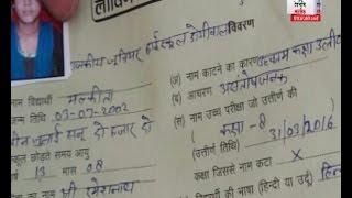 हरिद्वार : दलित छात्रा की टीसी पर लिखा आचरण असंतोषजनक, मचा बबाल