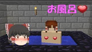 getlinkyoutube.com-これでいいのか?マインクラフト2⑪~すっぽんぽんLOVE♥2【Minecraft ゆっくり実況プレイ】