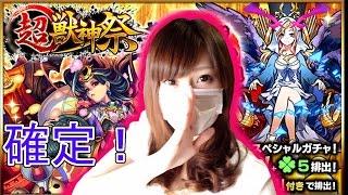 getlinkyoutube.com-【モンスト#73】ストライクショットォ!超獣神祭15連【ちぃ】