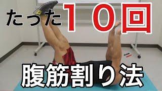 getlinkyoutube.com-4、たった10回で腹筋を割る方法。格闘家が教えるお腹周りの脂肪をなくす腹筋の秘密【新松下式体幹トレ】