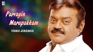 Parvaiyin Marupakkam Super Hit Video Songs | Vijayakanth | Sripriya
