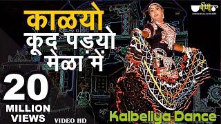 getlinkyoutube.com-Kalyo Kood Padyo Mele Main - Rajasthani Folk Dance (Kalbeliya Dance)