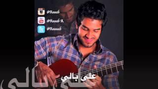 getlinkyoutube.com-شيرين - على بالي - عزف جيتار