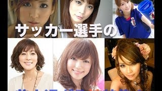 getlinkyoutube.com-美人すぎるサッカー選手の嫁たち 頑張れ日本代表