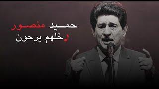 getlinkyoutube.com-حميد منصور - خلهم يرحون
