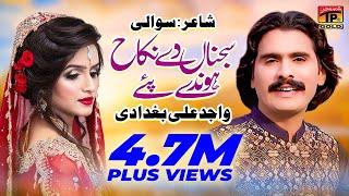 Sajna De Nikah - Wajid Ali Baghdadi - Saraiki Song Ka Badshah - Eid Special Song width=