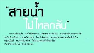 getlinkyoutube.com-สายน้ำ ไม่ไหลกลับ - ลาบานูน