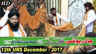 Chadar Poshi | Dargah Hazrat Khawaja Sufi Muhammad Shafi Chishti Sabri | URS 2017