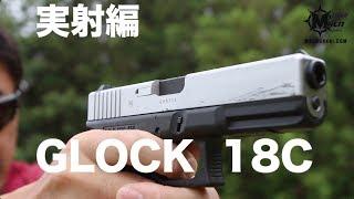 getlinkyoutube.com-東京マルイ グロック18C シルバースライドの実射レビュー#53