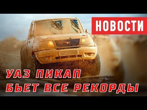 Новости УАЗ №5. УАЗ Пикап бьет все рекорды