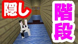 getlinkyoutube.com-【マイクラ】隠し階段で秘密の地下室へ!マインクラフトminecraft