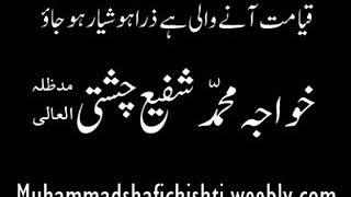 Khawaja Muhammad Shafi Chishti sahib