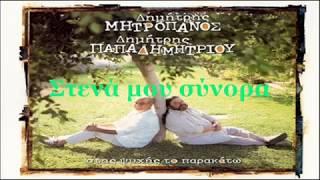 getlinkyoutube.com-Δημήτρης Μητροπάνος - Στης ψυχής το παρακάτω (2001 - Full Album)