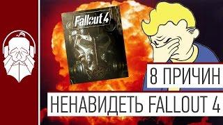 getlinkyoutube.com-8 причин НЕНАВИДЕТЬ Fallout 4