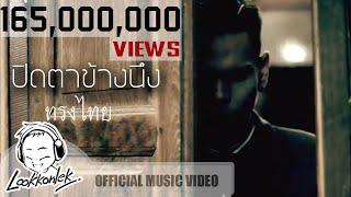 ทรงไทย - ปิดตาข้างนึง | lookkonlek official [Music Video]