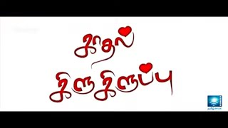 getlinkyoutube.com-Latest Tamil Movie - Kaadhal Kilukiluppu - Full length Tamil Cinema | HD