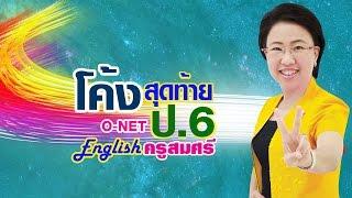 getlinkyoutube.com-O-NET ป.6 ( ภาษาอังกฤษ 2559 ) By คุณครูสมศรี