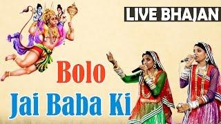 getlinkyoutube.com-Bolo Jai Baba Ki   Hanuman Bhajan   Priya & Priti   Jhanjhariya Hanumanji Live   Hindi Bhajan