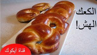 getlinkyoutube.com-طريقة تحضير الكعك الجزائري فيديو عالي الجودة 2015
