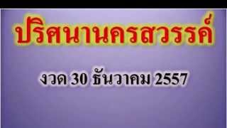 getlinkyoutube.com-หวย เลขเด็ดงวดนี้ ปริศนานครสวรรค์  30/12/57 ส่งท้ายปี 57