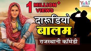 Rajasthani Comedy Natak | Darudiyo Baalam | दारुडियो बालम
