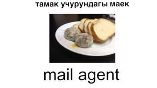 getlinkyoutube.com-Mail agent пайдалуубу?