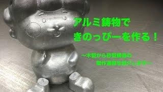 "getlinkyoutube.com-伊藤木型製作所 「木型と砂型鋳造の紹介」 /ITO KIGATA SEISAKUSHO ""Introduction of wooden and sand casting"""