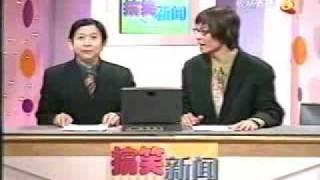 getlinkyoutube.com-搞笑行动 gao xiao xin dong 16