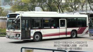 getlinkyoutube.com-名古屋市交通局 エルガ(NKS-18 QKG-LV290N1 AMT車) 走行音