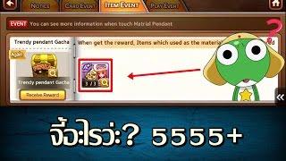 getlinkyoutube.com-เกมเศรษฐีญี่ปุ่น - สุ่มจี้เครื่องรางเล่น =.=