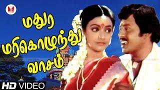மதுர மரிகொழுந்து வாசம்| Madura Marikolunthu Vasam | Ilaiyaraja Songs HD| Hornpipe Songs