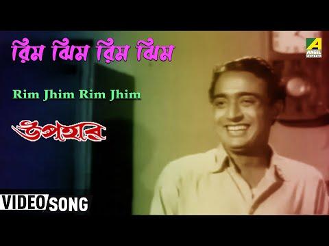 Rim Jhim Rim Jhim - Uttam Kumar Songs - Upahar