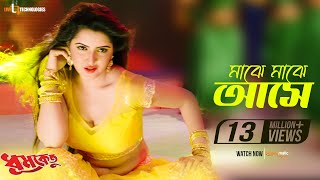 getlinkyoutube.com-Majhe Majhe Ashi (Item Song) | Shakib Khan | Pori Moni | Happy | Dhoomketu Bengali Movie 2016