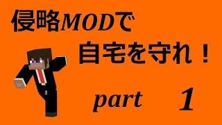 getlinkyoutube.com-【Minecraft】侵略MODで自宅を守れ!一日目【ゆっくり実況】