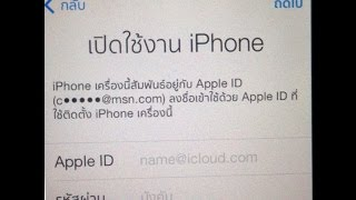 getlinkyoutube.com-ปลด iCloud ระบบ Find My iPhone Apple id ไอคราว 6 6 Plus 5s 5c 5 4 4s  iPhone password