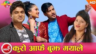 getlinkyoutube.com-Pashupati Sharma New Nepali Song | Kuro Aafai Bujha Mayale | Ft. Jyoti Lohani Gurung