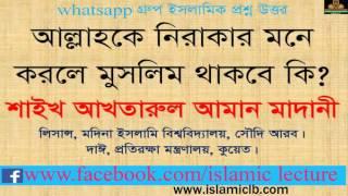 আল্লাহ কে নিরাকার মনে করলে মুসলিম থাকবে কি? Shaikh Akhtarul Aman Madani