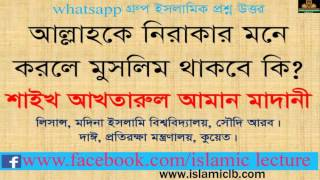 getlinkyoutube.com-আল্লাহ কে নিরাকার মনে করলে মুসলিম থাকবে কি? Shaikh Akhtarul Aman Madani