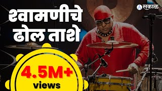 Shvamani drum beat