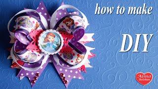 София Прекрасная Банты для Детей / Sofia the First . How to make a hair bow