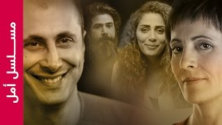 getlinkyoutube.com-مسلسل أمل - 8 : الإنتقام | Amal ᴴᴰ Arabic Television Drama