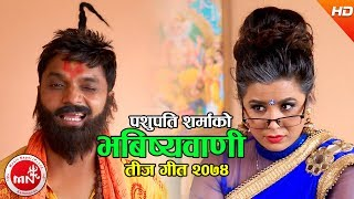New Comedy Teej Song 2074 | Bhabishya Baani - Pashupati Sharma & Manju BK