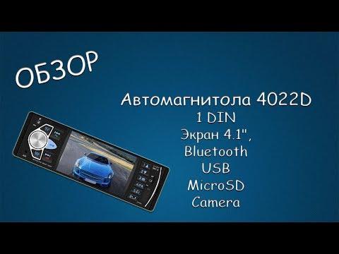 "405 ОБЗОР Автомагнитола 4022D, 1 DIN, Экран 4.1"", Bluetooth, USB, MicroSD, Camera."