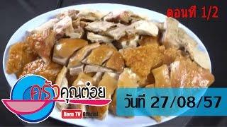 getlinkyoutube.com-ครัวคุณต๋อย 27 ส.ค.57 (1/2) หมูหัน  ร้านหมูหัน นายวัง  จ.เพชรบุรี
