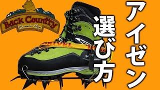 getlinkyoutube.com-アイゼンの選び方 冬山 登山教室 BC穂高