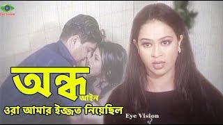 ONDHO | ওরা আমার ইজ্জত নিয়েছিল | Popy | Amit Hasan | Shahnur | Movie Scene Mohatandob