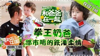 getlinkyoutube.com-《和爸爸在一起》 第11期20150925: 走进邹市明的小家 Together With Dad EP11 S3 Documentary【湖南卫视官方版1080p】
